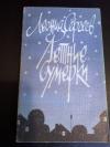 Купить книгу Сергеев Л. А. - Летние сумерки