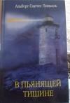 купить книгу Альберт Санчес Пиньоль - В пьянящей тишине