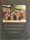 Купить книгу Большакова Л. А. - Государственная Третьяковская галерея