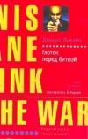 Купить книгу Деннис Лихэйн - Глоток перед битвой