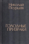 купить книгу Николай Псурцев - Голодные призраки: Война и мир по Нехову