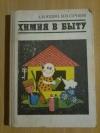 Купить книгу Юдин А. М.; Сучков В. Н. - Химия в быту