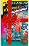 купить книгу Донцова Дарья - Легенда о трех мартышках