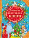 Купить книгу  - Большая новогодняя книга