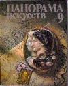 Купить книгу Радченко, Ю.М. - Панорама искусств 9