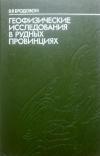Купить книгу Бродовой, В.В. - Геофизические исследования в рудных провинциях