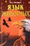 Купить книгу Тед Эндрюс - Язык животных