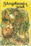 Купить книгу [автор не указан] - Том 7. Заколдованный замок. Румынские народные сказки