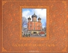 Купить книгу Каршилов В. Е. - Донской монастырь