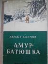 купить книгу Задорнов Николай - Амур-батюшка.