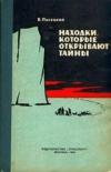 Купить книгу Пасецкий, В. - Находки, которые открывают тайны