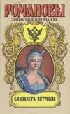 Купить книгу Маурин, Е. И.; Гейнце, Н. Э. - Елизавета Петровна