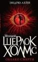 Купить книгу Лейн, Эндрю - Молодой Шерлок Холмс. Облако смерти