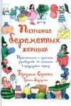 Купить книгу Суинни Б., Андерсон Т. - Питание беременных женщин