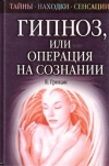 Купить книгу Е. Н. Грицак - Гипноз, или Операция на сознании