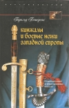 Купить книгу Петерсон Гарольд - Кинжалы и боевые ножи Западной Европы