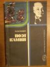 купить книгу Баландин Р. К. - Поэт камня