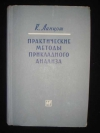 Купить книгу К. Ланцош - Практические методы прикладного анализа