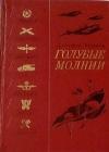 купить книгу Кулешов А. П. - Голубые молнии.