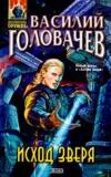 Купить книгу Головачев Василий - Исход зверя