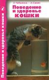 купить книгу Чебыкина, Л.; Санин, А. - Поведение и здоровье кошки