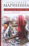 Купить книгу Александра Маринина - Смерть как искусство. Кн. 1. Маски