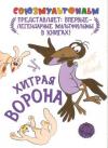 купить книгу Иванов А. - Хитрая ворона