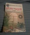 Купить книгу Ред. Гальперина Г. А. - Фен - шуй для начинающих