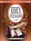 купить книгу Э. В. Чагулова - Книга предсказаний. Спроси и получи ответ. Открывай левой рукой