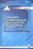 Купить книгу Савицкая Г. В. - Анализ хозяйственной деятельности предприятия