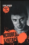 Купить книгу Борис Немцов - Исповедь бунтаря