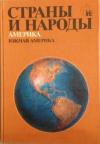 Купить книгу Бромлей, Ю.В. - Америка. Южная Америка