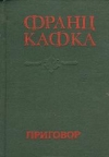 Купить книгу Кафка, Франц - Приговор