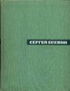 Есенин - Собранние сочинений в 5 томах. Том 5