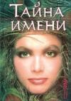 Купить книгу Дмитрий Зима, Надежда Зима - Тайна имени. Как назвать вашего ребенка