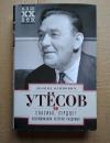 Купить книгу Леонид Утесов - Спасибо, сердце! Воспоминания. Встречи. Раздумья
