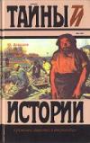 Купить книгу Давыдов, Юрий - Завещаю вам, братья...; На скаковом поле: Исторические повести