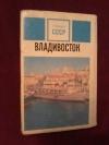 Купить книгу Ред. А. Мусатов - Владивосток. Комплект из 24 открыток