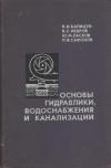 Купить книгу Калицун, В.И. - Основы гидравлики, водоснабжения и канализации
