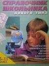 Купить книгу  - Справочник школьника нового типа. 5-11 классы