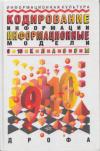 Купить книгу Кушниренко, А.Г. - Информационная культура: Кодирование информации. Информационные модели. 9-10 класс: Учебник для общеобразовательных учреждений