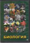 Купить книгу [автор не указан] - Биология-2