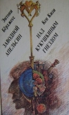 Купить книгу Берджесс Э.; Кизи К. - Заводной апельсин. (Берджесс). Над кукушкиным гнездом (Кизи К.)