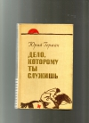 Купить книгу Герман, Юрий - Дело, которому ты служишь