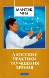Купить книгу Мантэк Чиа, Роберт Т. Левански - Даосские практики улучшения зрения
