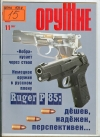 Купить книгу  - Оружие: журнал. N 11 2007