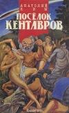 Купить книгу Анатолий Ким - Поселок кентавров