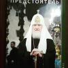 Купить книгу Ред. Мацан К. М.; Соколов А. С. - Предстоятель