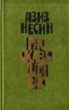 Купить книгу Несин, Азиз - Рассказы для вас: Избранное