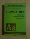 Купить книгу Голицынский Ю. Б.; Голицынская Н. А. - Грамматика: Сборник упражнений